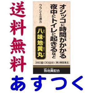 クラシエ漢方薬 八味地黄丸A 360錠 カンポウ専科|gionsakura