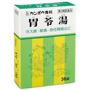クラシエ 胃苓湯エキス錠 36錠 gionsakura