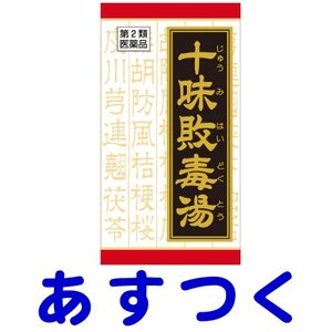 クラシエ漢方薬 十味敗毒湯エキス錠 180錠|gionsakura