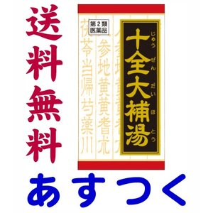 クラシエ漢方薬 十全大補湯エキス錠 180錠|gionsakura