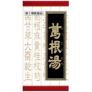 クラシエ漢方薬 葛根湯エキス錠 240錠|gionsakura