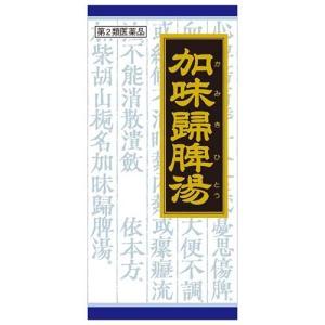 クラシエ 加味帰脾湯エキス顆粒 45包|gionsakura