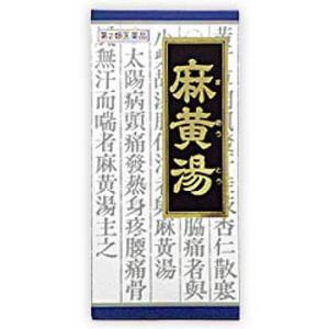 クラシエ 麻黄湯エキス顆粒 45包 gionsakura