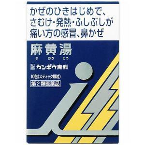 クラシエ漢方 麻黄湯(マオウトウ)エキス顆粒i 10包 カンポウ専科|gionsakura