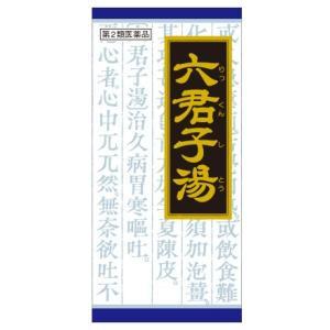 クラシエ 六君子湯エキス顆粒 45包|gionsakura