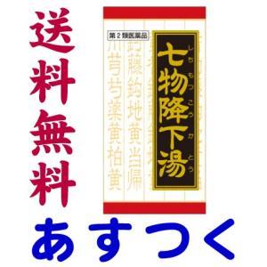 クラシエ漢方薬 七物降下湯エキス錠 240錠|gionsakura