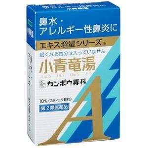 クラシエ 小青竜湯エキス顆粒A 10包|gionsakura