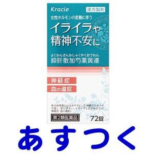 クラシエ漢方薬 抑肝散加芍薬黄連錠 72錠