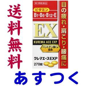 クレマエースEXP 270錠(アリナミンEXプラスのジェネリック)
