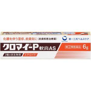 クロマイ-P軟膏AS 6g|gionsakura