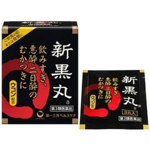新黒丸 3丸入×10包 gionsakura