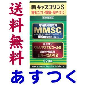 新キャスコリンS 320錠(全国送料無料)