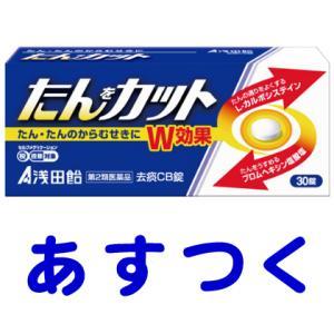 浅田飴 たんカット 去痰CB錠 30錠|gionsakura