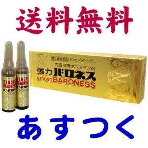 強力バロネス 2アンプル 男性ホルモン剤・即効性精力剤・性欲剤|gionsakura