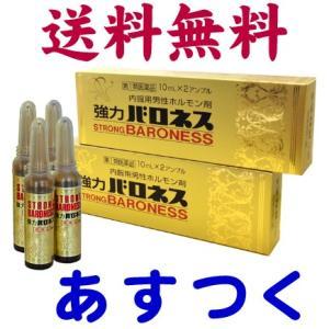 強力バロネス 4アンプル 精力剤・性欲剤・男性ホルモン剤|gionsakura