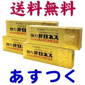 強力バロネス 8アンプル 勃起不全・男性ホルモン剤|gionsakura