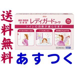レディガード コーワ 20錠(ブラダロンの市販薬)|gionsakura