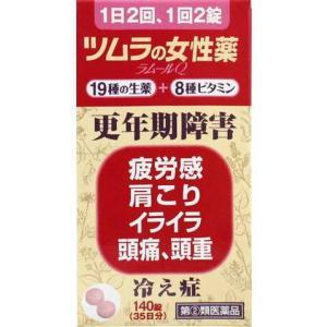 ツムラの女性薬 ラムールQ 140錠|gionsakura