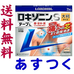 ロキソニンテープ Lサイズ大判 市販薬 7枚入|gionsakura