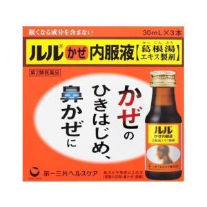 ルルかぜ内服液(葛根湯エキス製剤) 30ml×3本|gionsakura