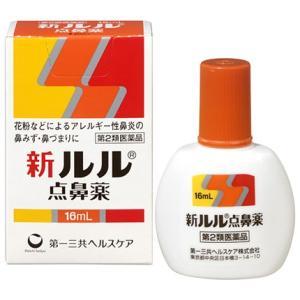 新ルル点鼻薬 16ml|gionsakura