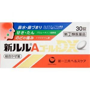 新ルルAゴールドDX 30錠|gionsakura