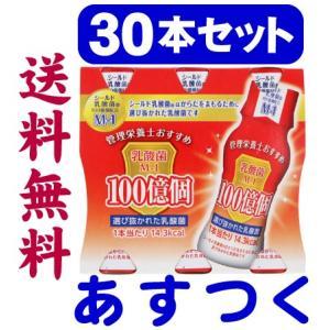 シールド乳酸菌M-1ドリンク 65ml×30本セット|gionsakura
