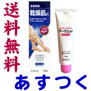 ヒルドイドのジェネリック 市販薬 マーカムHPクリーム 50g|gionsakura