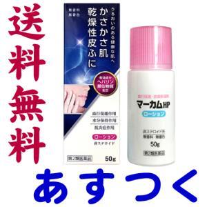 ヒルドイドのジェネリック 市販薬 マーカムHPローション 50ml|gionsakura