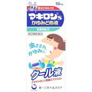 マキロンS かゆみどめ液 50ml gionsakura