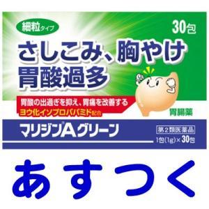 マリジンAグリーン 30包|gionsakura