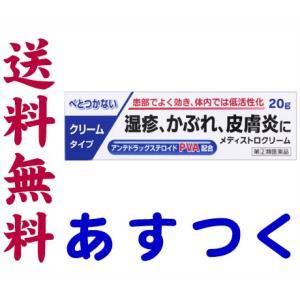メディストロクリーム 20g プレドニゾロンのアンテドラッグ型|gionsakura