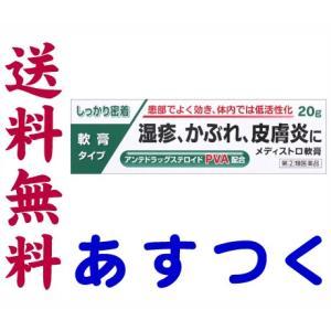 メディストロ軟膏 20g プレドニゾロンのアンテドラッグ型|gionsakura
