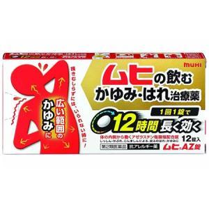 ムヒAZ錠 12錠(アゼラスチン)鼻みず、鼻づまり gionsakura