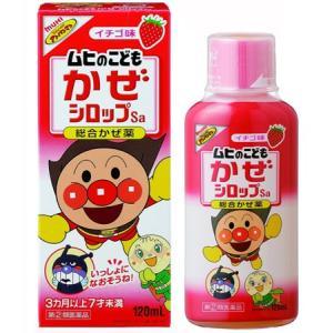 ムヒのこどもかぜシロップ いちご味 120ml|gionsakura