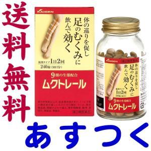 ムクトレール 240錠(九味檳榔湯)カイゲンファーマ|gionsakura