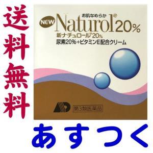 ケラチナミンのジェネリック 新ナチュロール 尿素20%クリーム 徳用120g|gionsakura