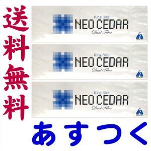 ネオシーダー 3カートン(30箱)送料無料|gionsakura
