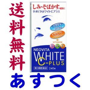 トランシーノホワイトCのジェネリック 市販薬 ネオビタホワイトCプラス「クニヒロ」240錠 gionsakura
