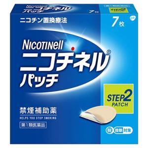 ニコチネルパッチ10 7枚入(Step2)禁煙ニコチンパッチ