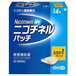 ニコチネルパッチ20 14枚入(Step1)禁煙ニコチンパッチ