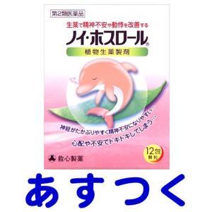 ノイ・ホスロール 12包 gionsakura