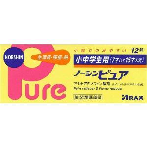 小中学生用ノーシンピュア 12錠|gionsakura