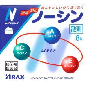 ノーシン散剤 8包|gionsakura