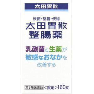 太田胃散 整腸薬 160錠|gionsakura