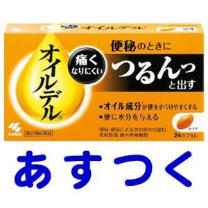 オイルデル 24カプセル|gionsakura