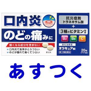 オラキュア錠 20錠(ペラックと同じ処方)7才から飲める gionsakura