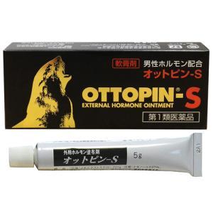 オットピンS 軟膏 5g入 男性ホルモン剤塗り薬・精力剤市販薬