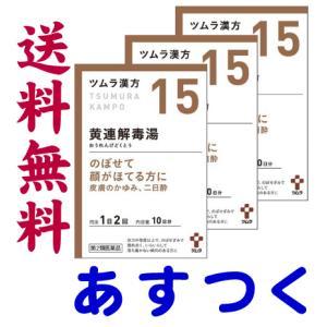 黄連解毒湯 20包 ツムラ漢方薬 15 gionsakura