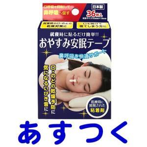 おやすみ安眠テープ 36枚 口呼吸防止に gionsakura